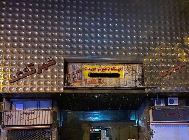 فروش سینما شهر قشنگ با تمام خاطره هایش