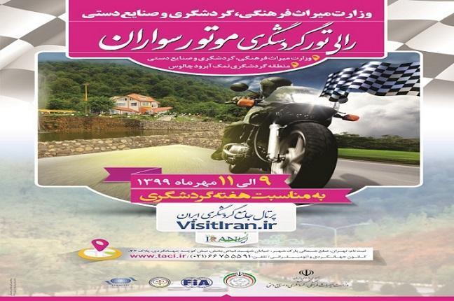 رالی تور گردشگری موتورسواران برگزار می گردد